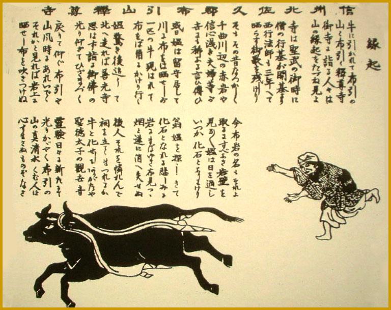 牛にひかれて善光寺