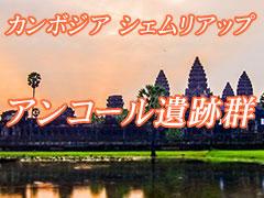 世界遺産カンボジアの遺跡を見に行こう♪