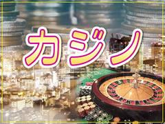 アジア カジノ特集