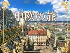 オーストリア・チェコ・ポーランドのツアーはこちら!