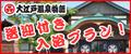送迎付き大江戸温泉物語入浴プラン!
