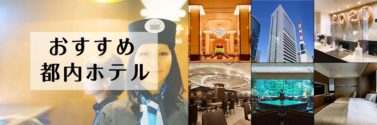 おすすめ東京都内のホテル