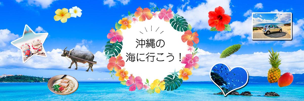 沖縄本島・八重山諸島の旅