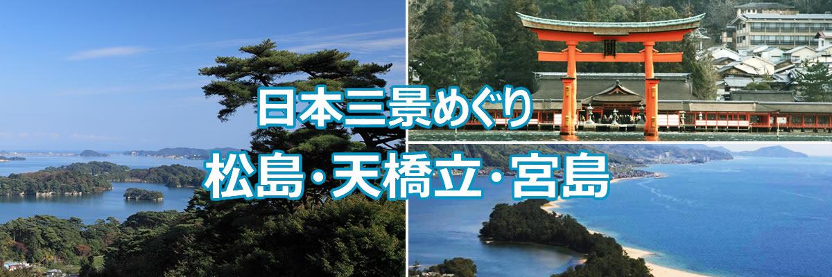 日本三景の旅