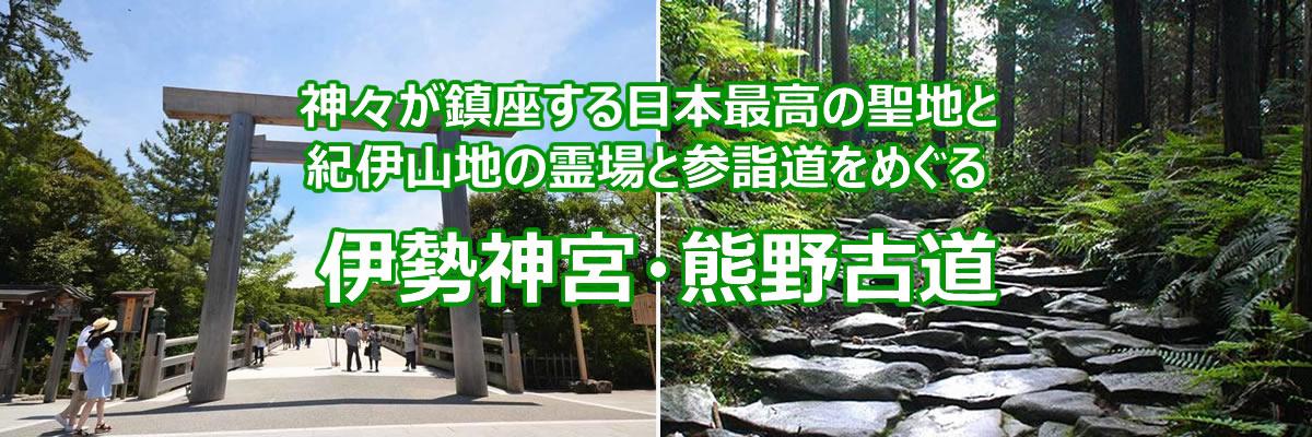 伊勢神宮・熊野古道の旅