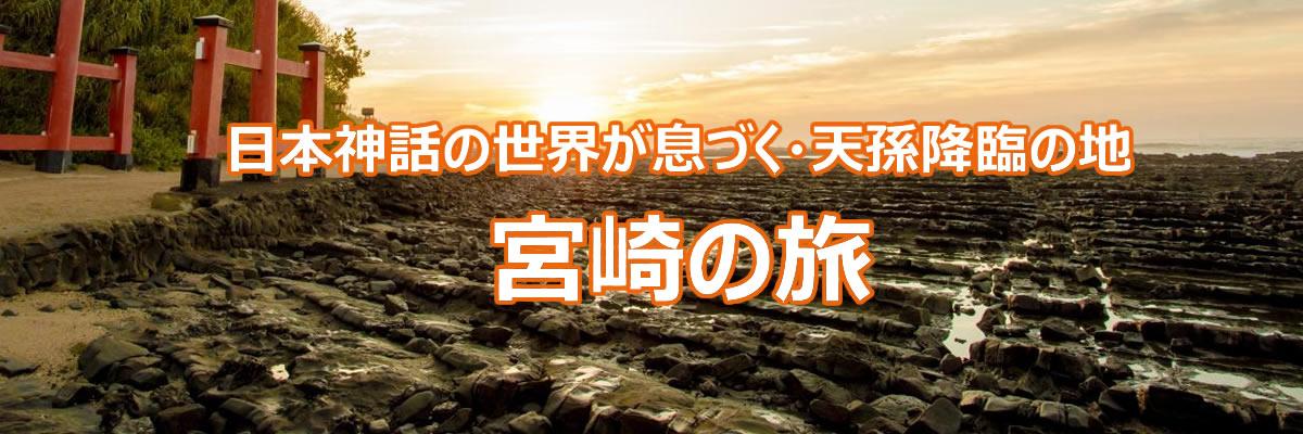 天孫降臨の地・宮崎の旅