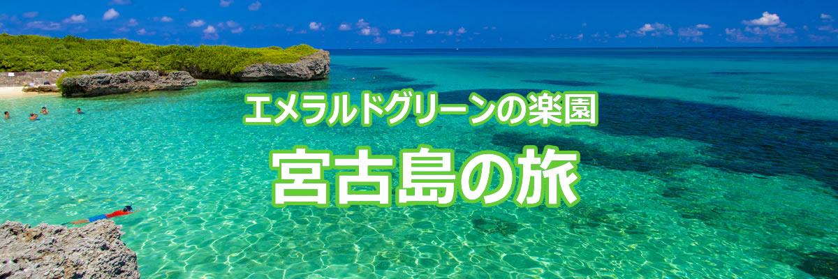 宮古島の旅