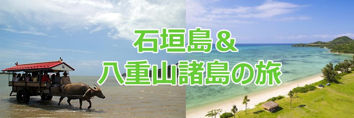 石垣島&八重山諸島の旅
