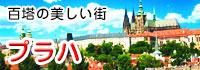 プラハの旅